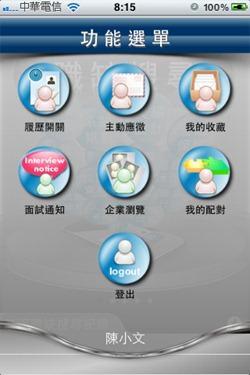 [Android/iOS] 找工作App:1111工作特蒐+104工作快找 1111-01