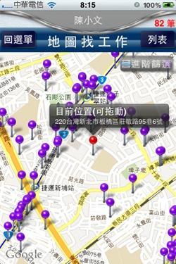 [Android/iOS] 找工作App:1111工作特蒐+104工作快找 1111-03