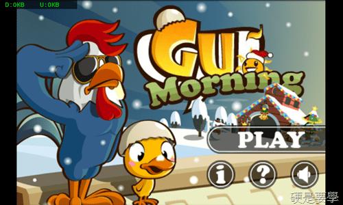 [Android遊戲] Gu Morning:結合俄羅斯方塊的可愛小雞逗趣遊戲 gu-morning-01