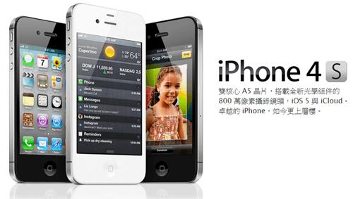 iPhone 4S 網路預約於今天(1日)正式開跑! iphone-4s