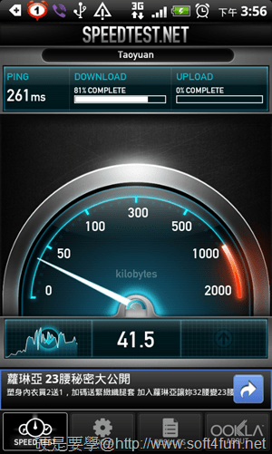 [Android/iOS] SpeedTest.net:2G、3G、WiFi 無線網路測速工具 speedtest.net-02