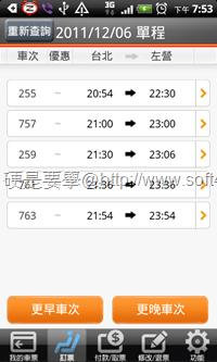 [Android軟體] 台灣高鐵 T Express 手機快速訂票通關服務 app-04_thumb