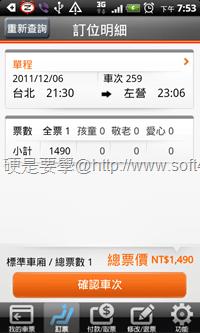 [Android軟體] 台灣高鐵 T Express 手機快速訂票通關服務 app-05_thumb