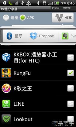 [Android軟體] 軟體分享器:輕鬆分享任何App給其他手機 -01