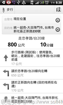 [Android軟體] 「CHT WiFi」中華電信WiFi無線熱點導航 _CHT-WIFI-04