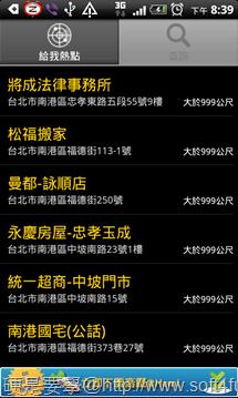 [Android軟體] 「CHT WiFi」中華電信WiFi無線熱點導航 _CHT-WIFI-06