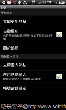 [Android軟體] 「CHT WiFi」中華電信WiFi無線熱點導航 _CHT-WIFI-07
