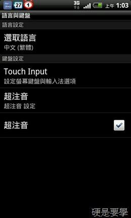 [Android軟體] 超注音:超強注音輸入法,用過都說讚!(支援硬體鍵盤也能用) -02