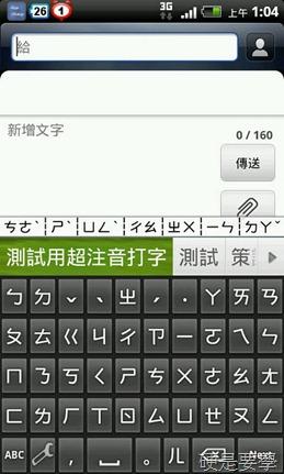 [Android軟體] 超注音:超強注音輸入法,用過都說讚!(支援硬體鍵盤也能用) -03