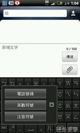 [Android軟體] 超注音:超強注音輸入法,用過都說讚!(支援硬體鍵盤也能用) -04