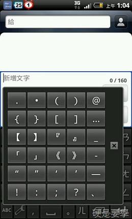 [Android軟體] 超注音:超強注音輸入法,用過都說讚!(支援硬體鍵盤也能用) -06