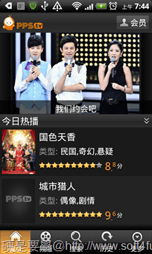 PPStream(PPS)Android 版本免費下載,看影片免錢 PPS-for-android-01