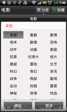 PPStream(PPS)Android 版本免費下載,看影片免錢 PPS-for-android-05