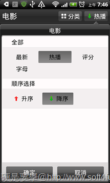 PPStream(PPS)Android 版本免費下載,看影片免錢 PPS-for-android-06