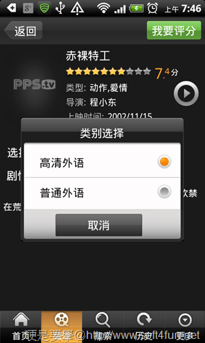 PPStream(PPS)Android 版本免費下載,看影片免錢 PPS-for-android-07