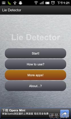 [Android軟體] 測謊惡作劇:惡作劇測謊機一樣能測出答案! -01