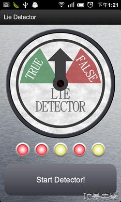 [Android軟體] 測謊惡作劇:惡作劇測謊機一樣能測出答案! -02