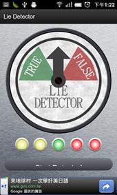 [Android軟體] 測謊惡作劇:惡作劇測謊機一樣能測出答案! -04