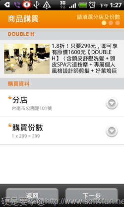 [Android APP] GOMAJI夠麻吉團購網,團購好康隨時看 Android_GOMAJI_07