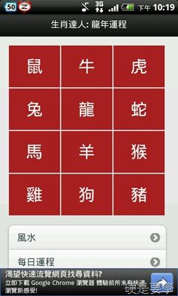 [Android軟體] 2012 生肖達人:收集台、港、中多位風水師的運勢預測 -01