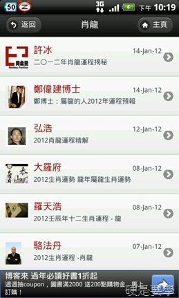 [Android軟體] 2012 生肖達人:收集台、港、中多位風水師的運勢預測 -02