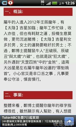 [Android軟體] 2012 生肖達人:收集台、港、中多位風水師的運勢預測 -04