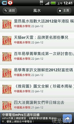 [Android軟體] 2012 生肖達人:收集台、港、中多位風水師的運勢預測 -06