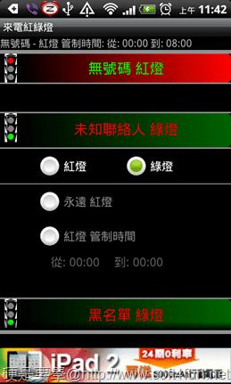 [Android軟體] 來電紅綠燈:定時拒接來電/無號碼電話,還能設定來電黑名單 -03