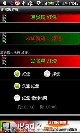來電紅綠燈-04