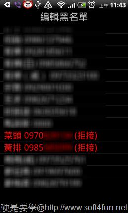 [Android軟體] 來電紅綠燈:定時拒接來電/無號碼電話,還能設定來電黑名單 -05