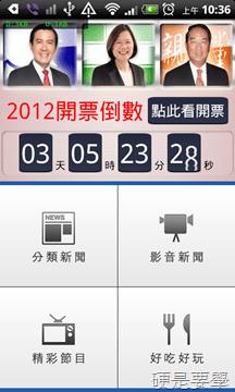[東森新聞App] 手機看 2012總統大選即時開票結果 app-01