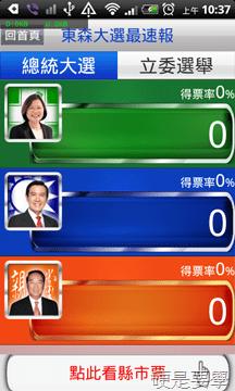 [東森新聞App] 手機看 2012總統大選即時開票結果 app-02