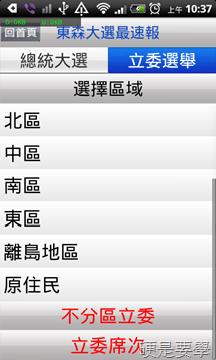 [東森新聞App] 手機看 2012總統大選即時開票結果 app-03
