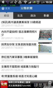 [東森新聞App] 手機看 2012總統大選即時開票結果 app-05
