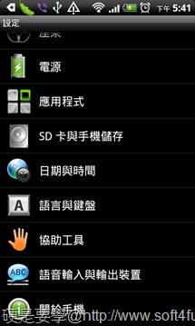 [Android軟體]「英文單字王」英檢、多益、職場英語等上萬字庫隨身帶(含單字測驗、發音練習) -11