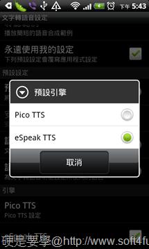 [Android軟體]「英文單字王」英檢、多益、職場英語等上萬字庫隨身帶(含單字測驗、發音練習) -14