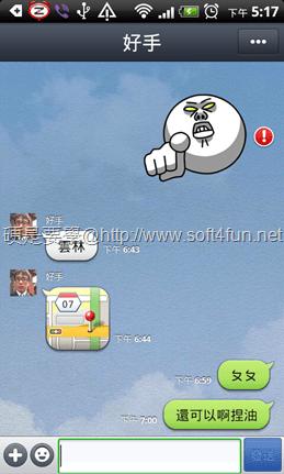 [Android軟體] LINE:超夯免費網路電話/簡訊App [update] line-03