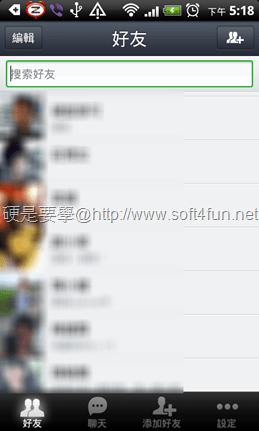 [Android軟體] LINE:超夯免費網路電話/簡訊App [update] line-05
