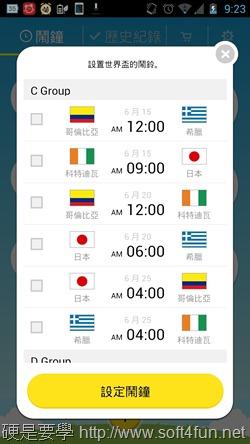 怪物鬧鐘─ 讓你不錯過任何一場精彩世界杯足球賽!(Android) 10