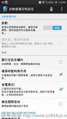 [推薦] 讓 Android 手機/平板也有 Smart Cover 功能! 2014-01-14-07.52.52