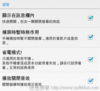 [推薦] 讓 Android 手機/平板也有 Smart Cover 功能! 2014-01-14-07.58.28