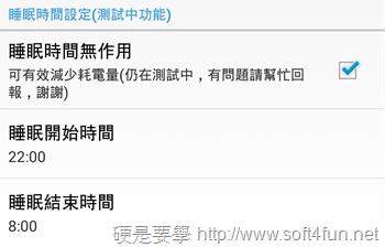 [推薦] 讓 Android 手機/平板也有 Smart Cover 功能! 2014-01-14-11.49.29