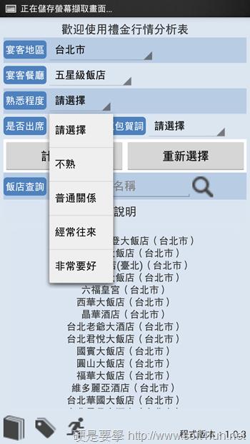 台灣結婚、入厝、開幕、祝壽紅包禮金行情計算 App (Android) 2013-12-03-02.23.31_3