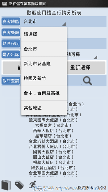 台灣結婚、入厝、開幕、祝壽紅包禮金行情計算 App (Android) 2013-12-03-02.23.35_3