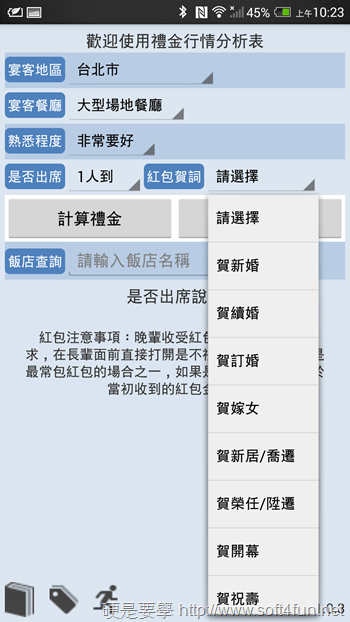 台灣結婚、入厝、開幕、祝壽紅包禮金行情計算 App (Android) 2013-12-03-02.23.53_3
