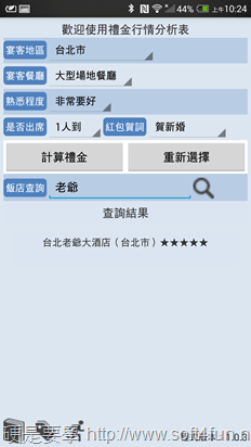 台灣結婚、入厝、開幕、祝壽紅包禮金行情計算 App (Android) 2013-12-03-02.24.17_3