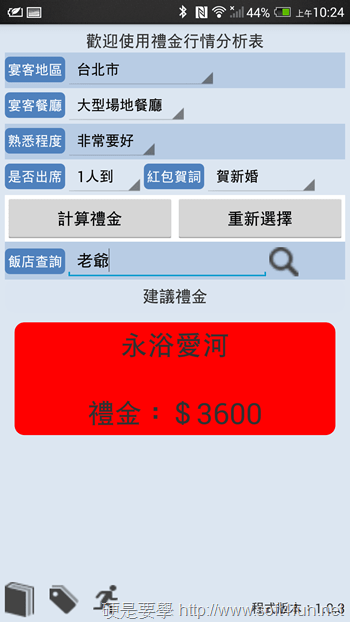 台灣結婚、入厝、開幕、祝壽紅包禮金行情計算 App (Android) 2013-12-03-02.24.24_3