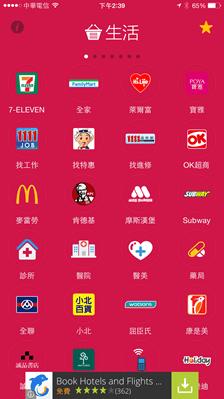 方便找:什麼店都找得到的萬用 App,連公廁位置都有 2015012314.39.29