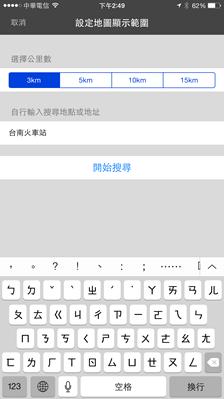 方便找:什麼店都找得到的萬用 App,連公廁位置都有 2015012314.49.24