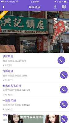方便找:什麼店都找得到的萬用 App,連公廁位置都有 2015012314.49.27